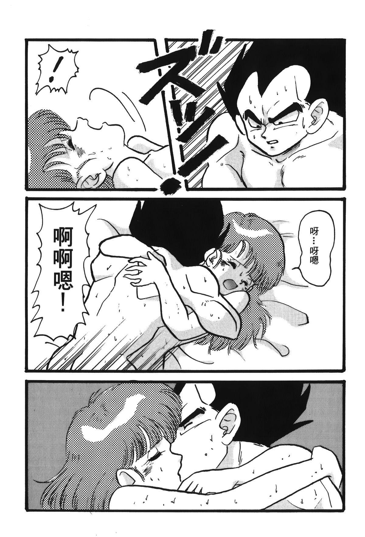 Dragon Pearl 05 113