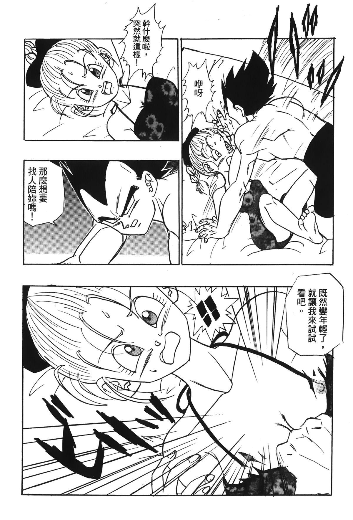 Dragon Pearl 05 126