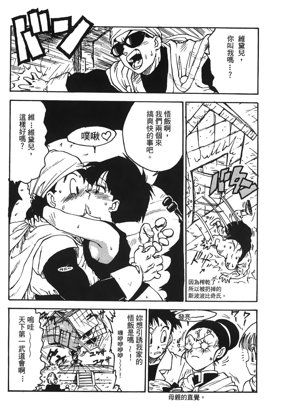 Dragon Pearl 05 56