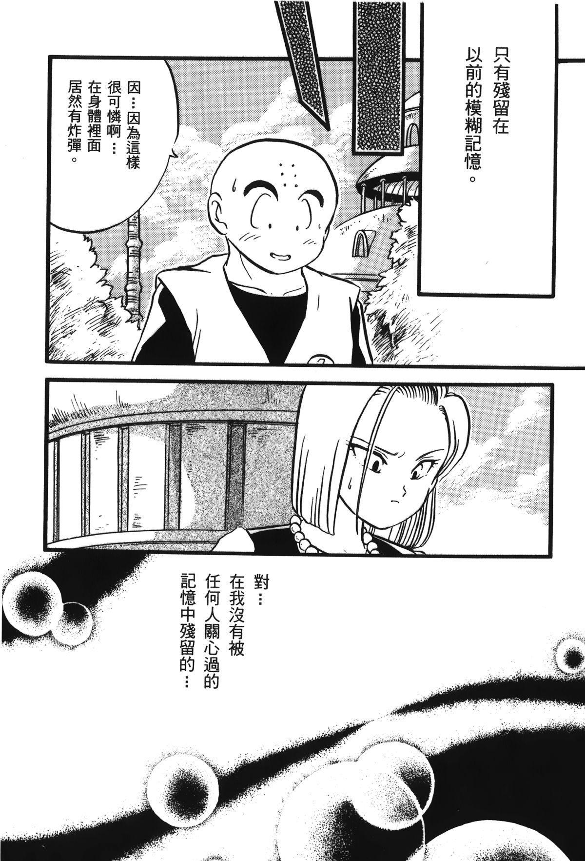 Dragon Pearl 05 78