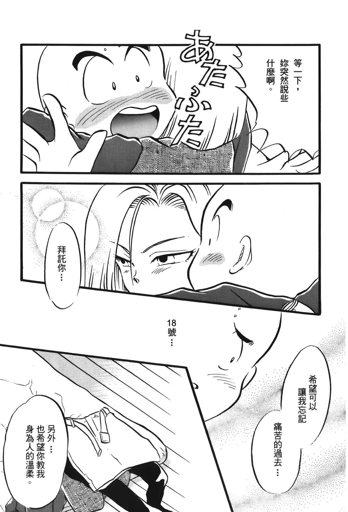 Dragon Pearl 05 81