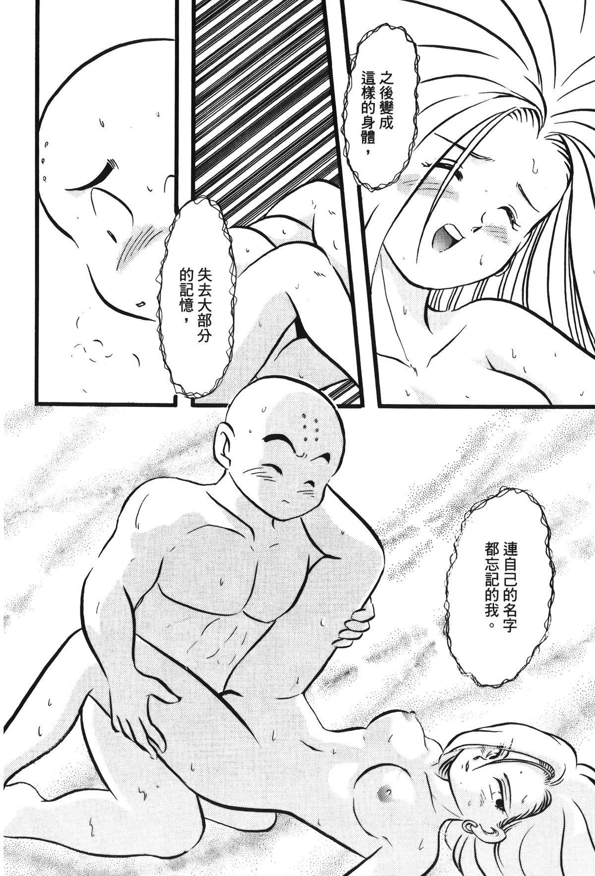 Dragon Pearl 05 84