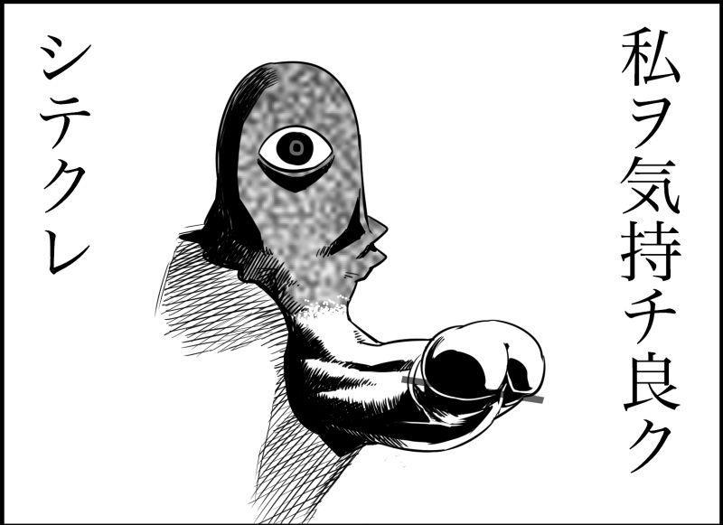 Miku Miku Reaction 116-186 99
