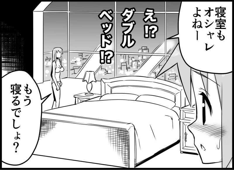 Miku Miku Reaction 116-186 143