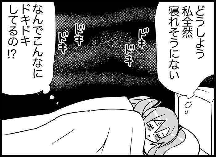 Miku Miku Reaction 116-186 146