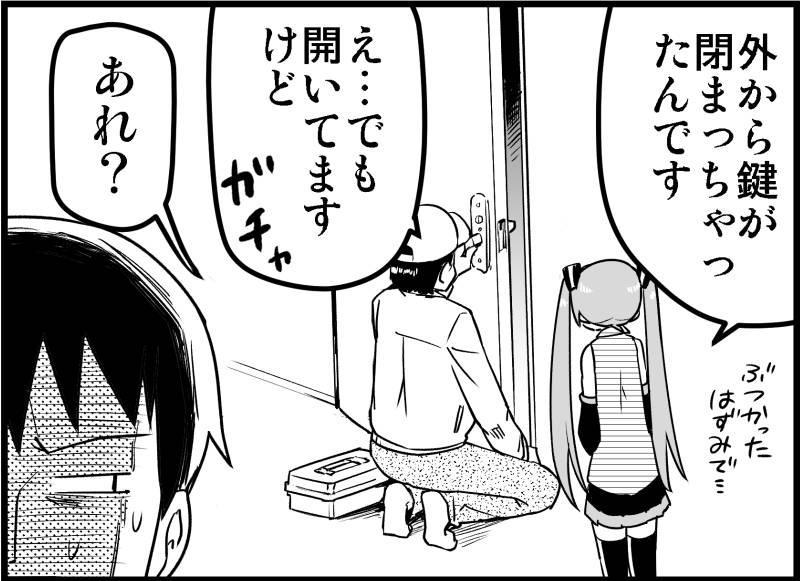 Miku Miku Reaction 116-186 15
