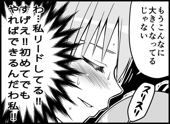 Miku Miku Reaction 116-186 159