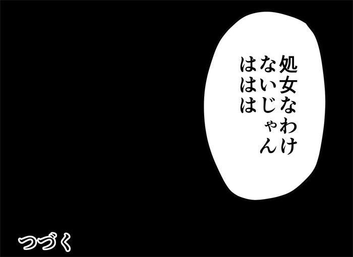 Miku Miku Reaction 116-186 176