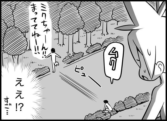 Miku Miku Reaction 116-186 184