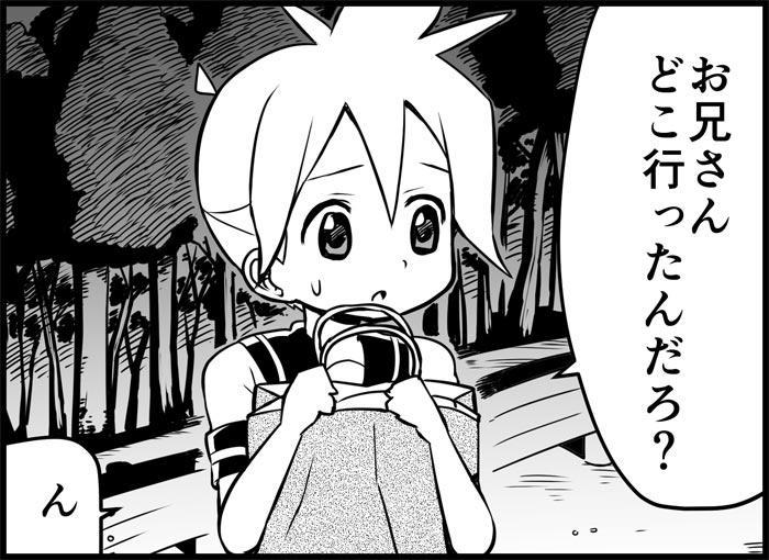 Miku Miku Reaction 116-186 185
