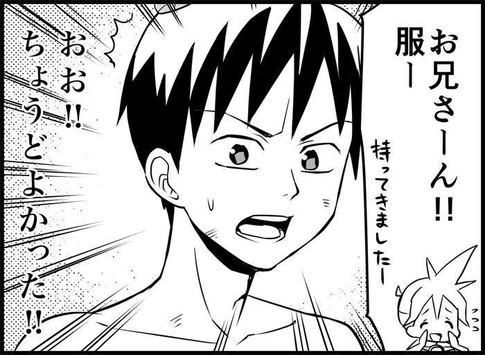 Miku Miku Reaction 116-186 187