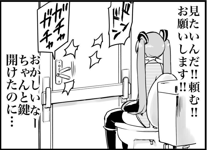 Miku Miku Reaction 116-186 19