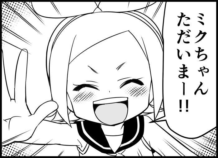 Miku Miku Reaction 116-186 201