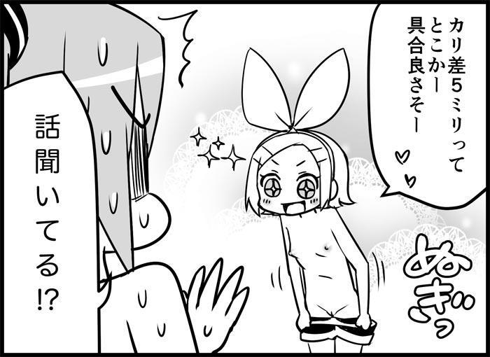 Miku Miku Reaction 116-186 212