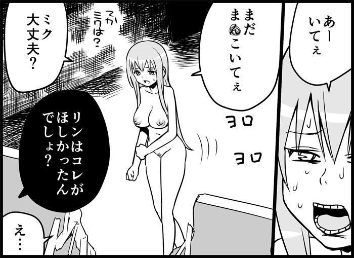 Miku Miku Reaction 116-186 222