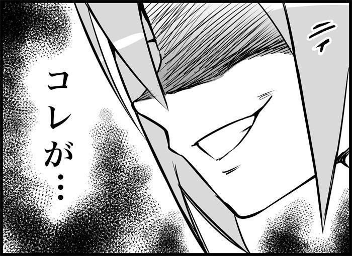 Miku Miku Reaction 116-186 224