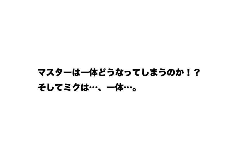 Miku Miku Reaction 116-186 231