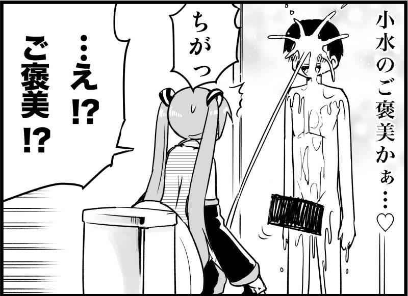 Miku Miku Reaction 116-186 23