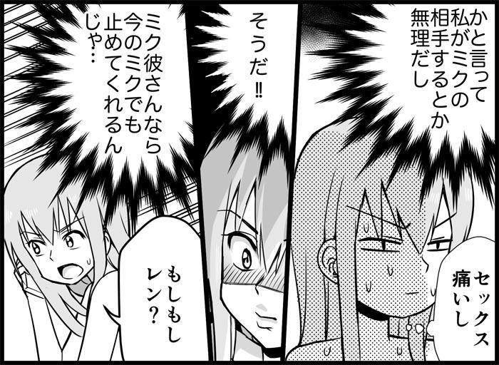 Miku Miku Reaction 116-186 239