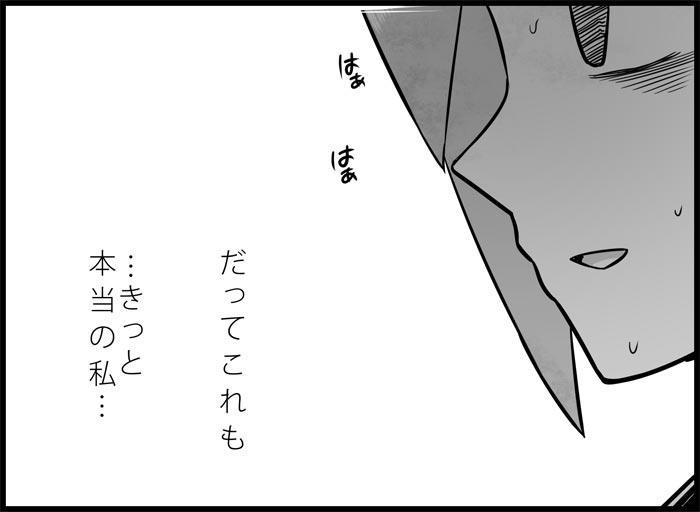 Miku Miku Reaction 116-186 263