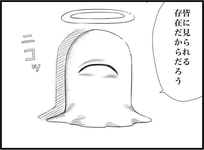 Miku Miku Reaction 116-186 266