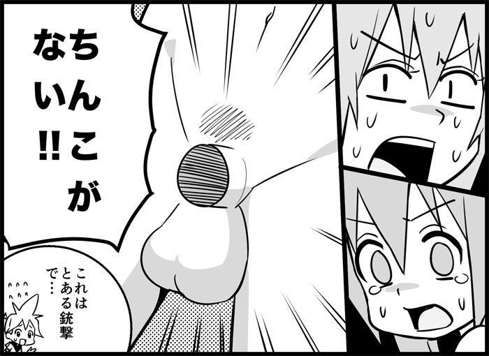Miku Miku Reaction 116-186 272