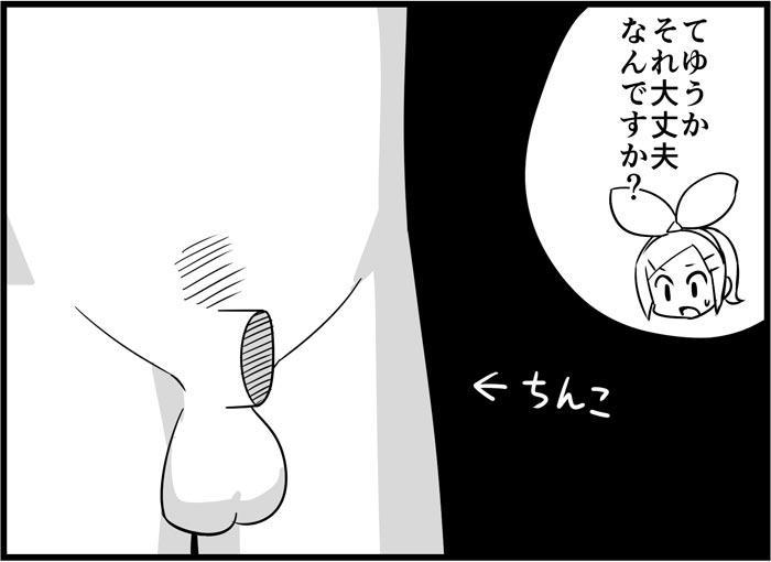 Miku Miku Reaction 116-186 275