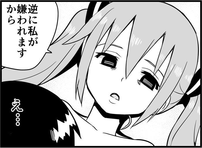 Miku Miku Reaction 116-186 282