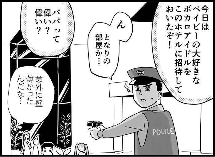 Miku Miku Reaction 116-186 314