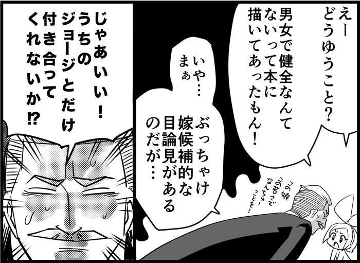 Miku Miku Reaction 116-186 325