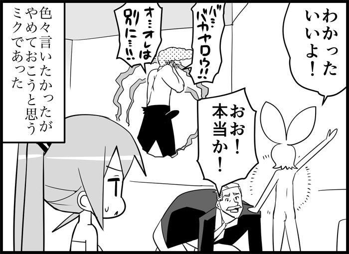 Miku Miku Reaction 116-186 328