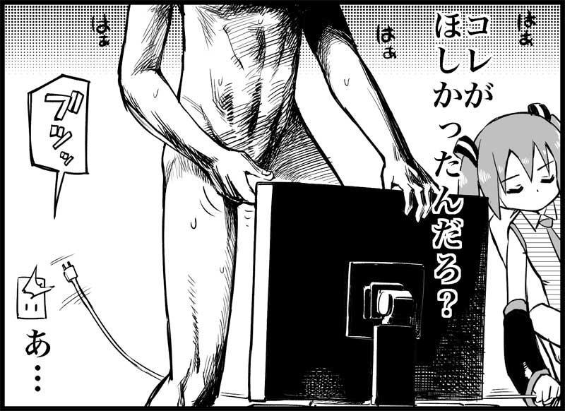 Miku Miku Reaction 116-186 3