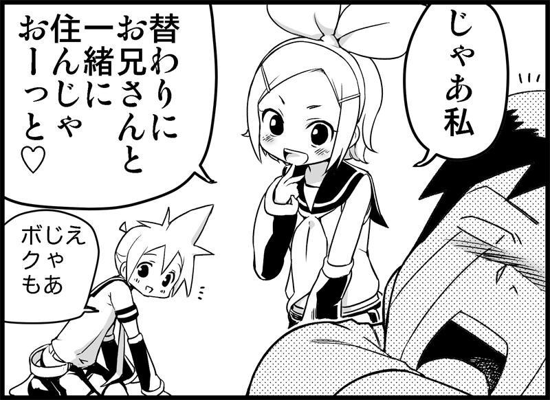 Miku Miku Reaction 116-186 45
