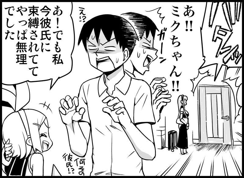 Miku Miku Reaction 116-186 47