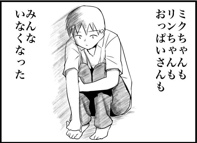 Miku Miku Reaction 116-186 50