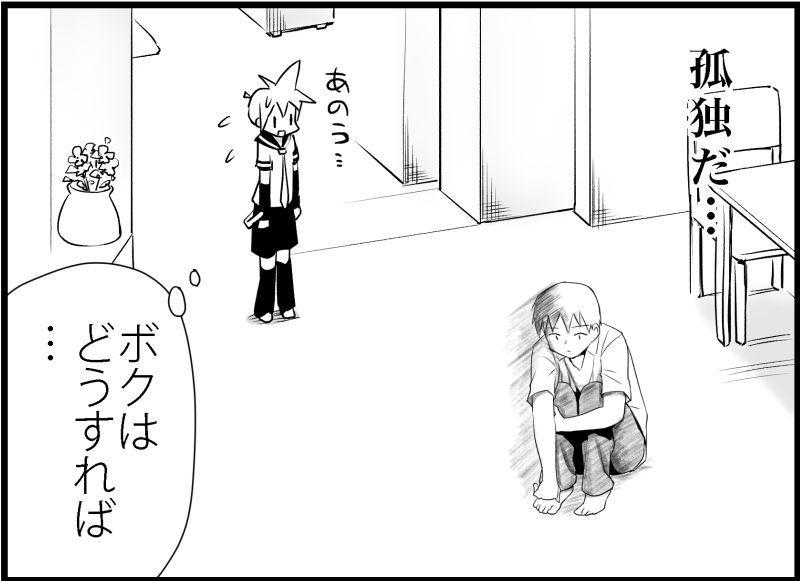 Miku Miku Reaction 116-186 51