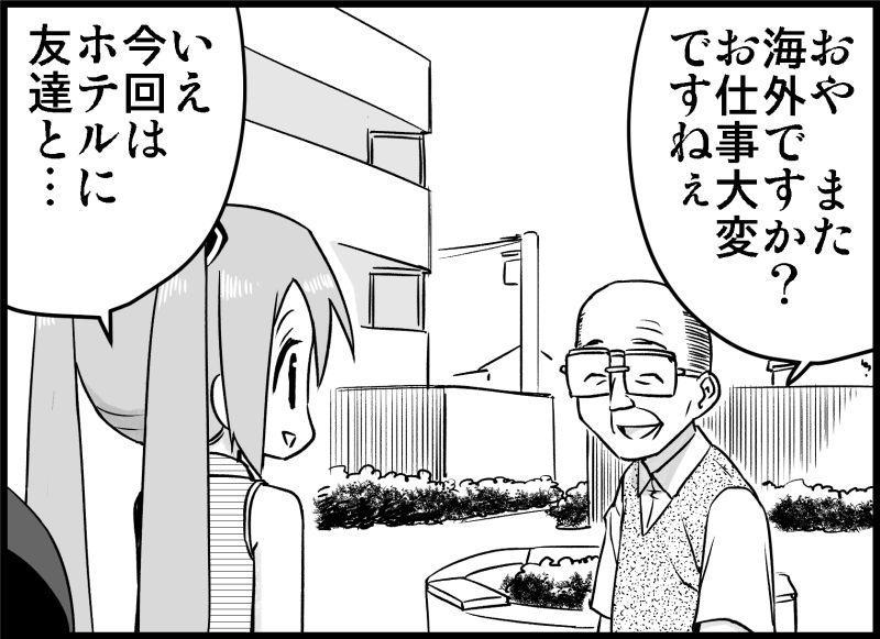 Miku Miku Reaction 116-186 56