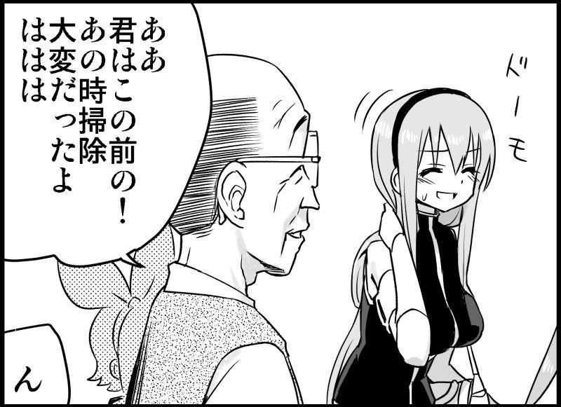 Miku Miku Reaction 116-186 57