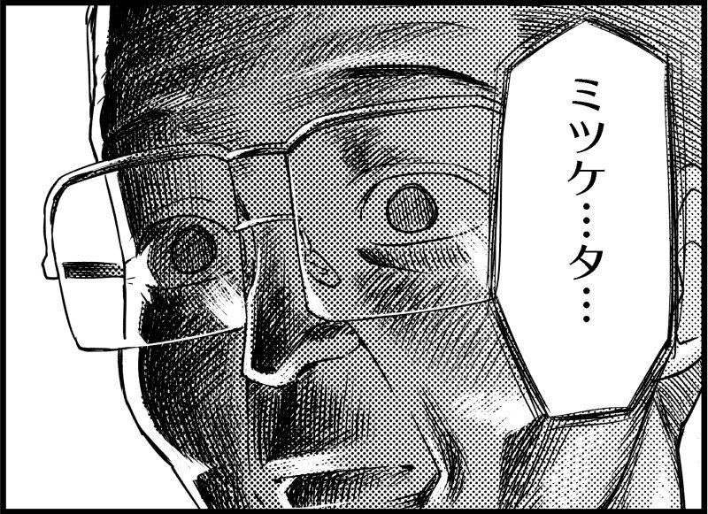 Miku Miku Reaction 116-186 60