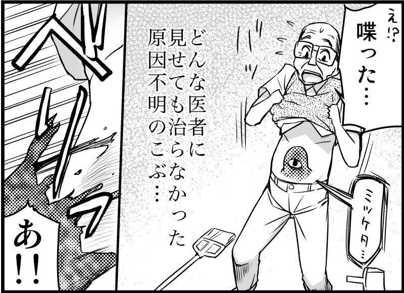 Miku Miku Reaction 116-186 61