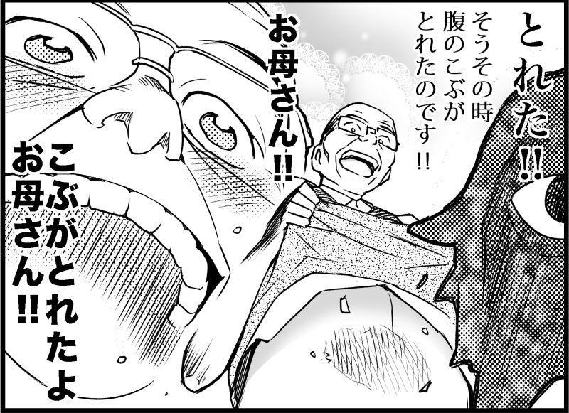 Miku Miku Reaction 116-186 62