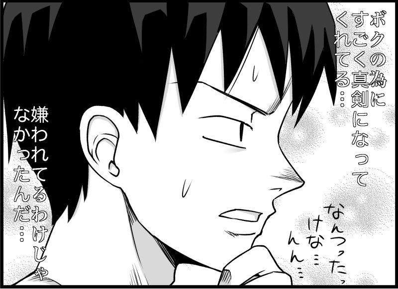 Miku Miku Reaction 116-186 66