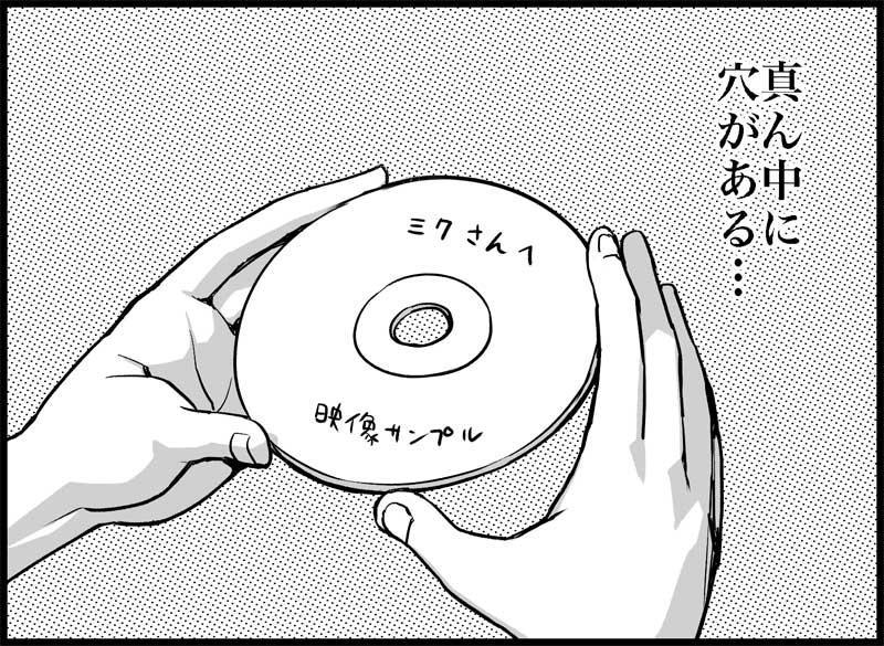 Miku Miku Reaction 116-186 6
