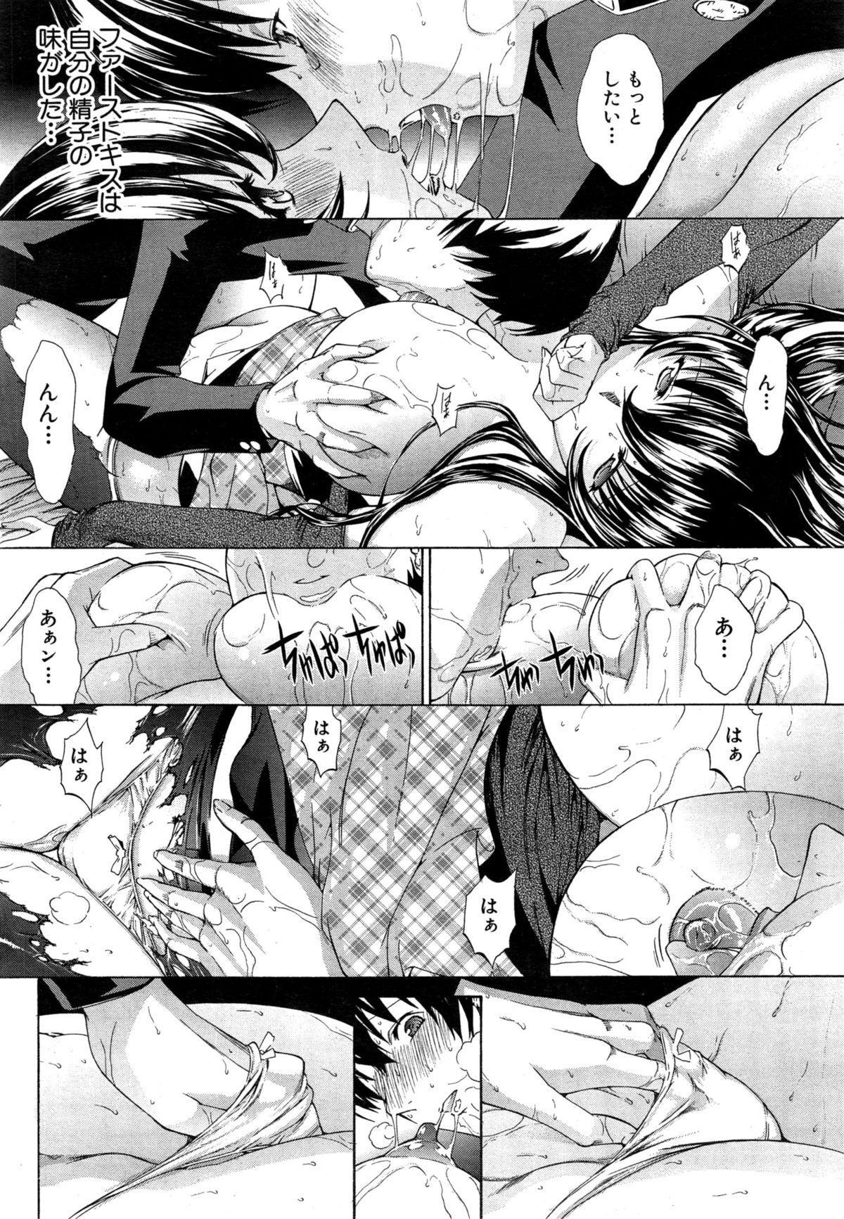 [Kino Hitoshi] Boku no Marie-san Ch. 1-2 17
