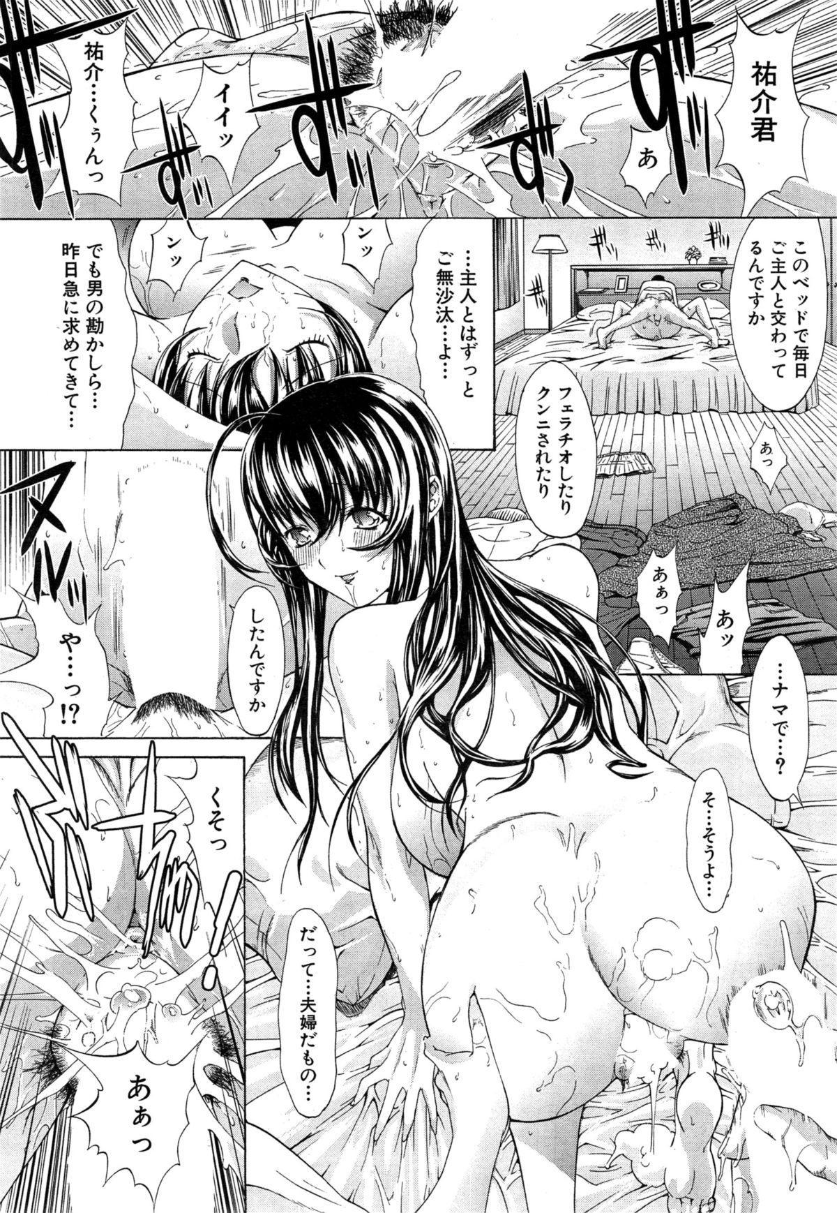 [Kino Hitoshi] Boku no Marie-san Ch. 1-2 29