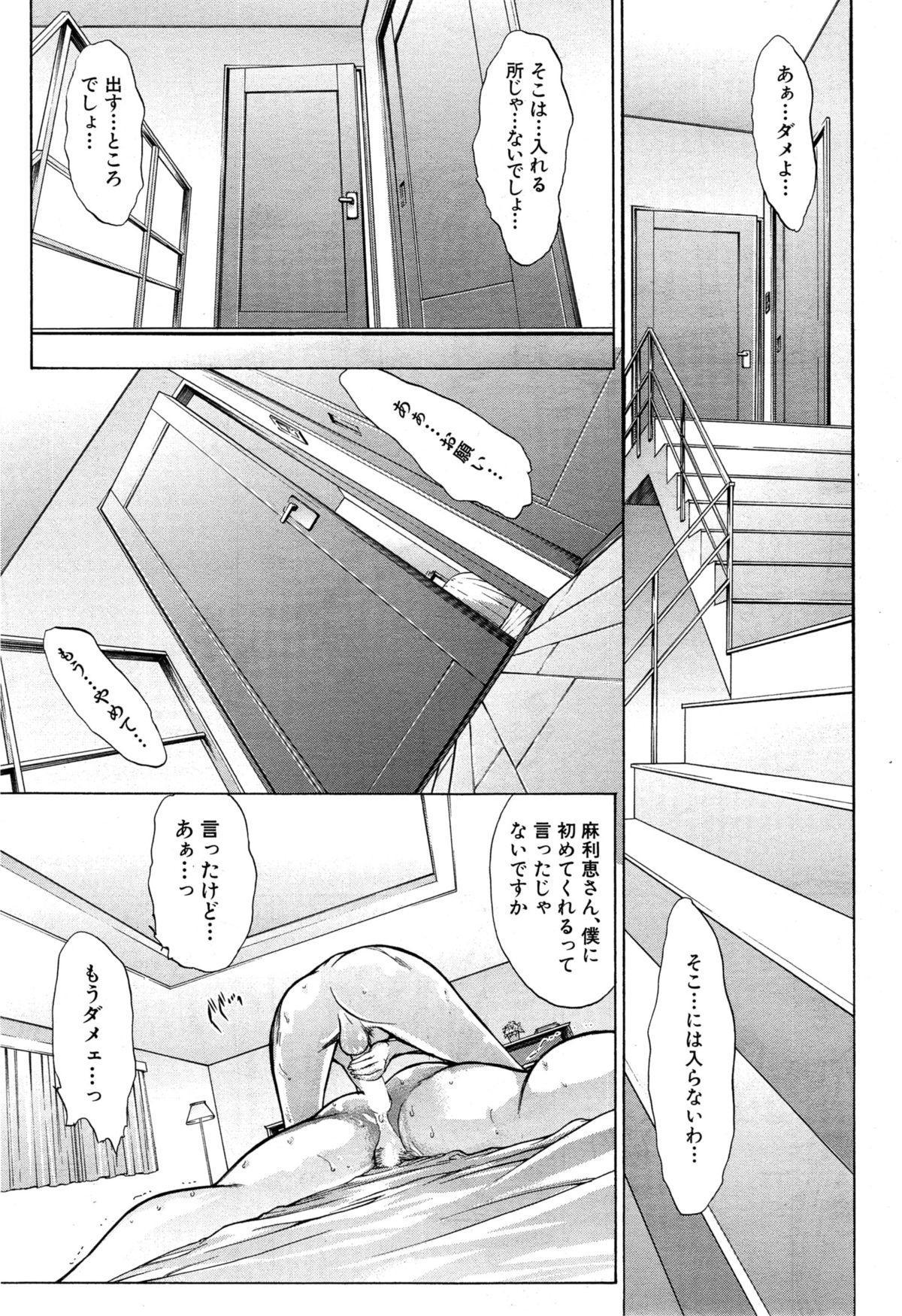 [Kino Hitoshi] Boku no Marie-san Ch. 1-2 32