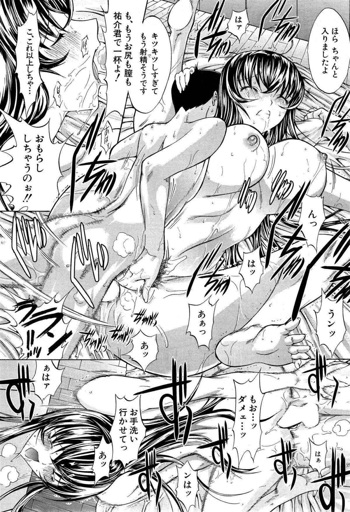 [Kino Hitoshi] Boku no Marie-san Ch. 1-2 35