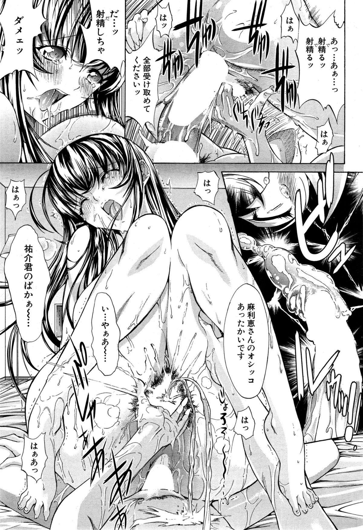 [Kino Hitoshi] Boku no Marie-san Ch. 1-2 36