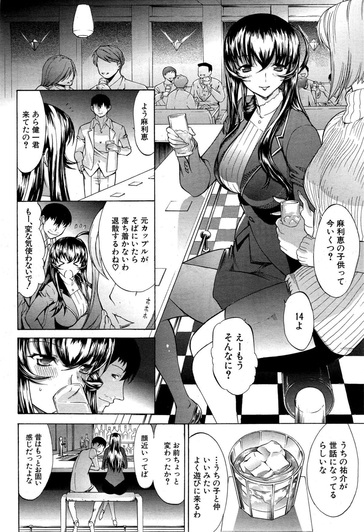 [Kino Hitoshi] Boku no Marie-san Ch. 1-2 43