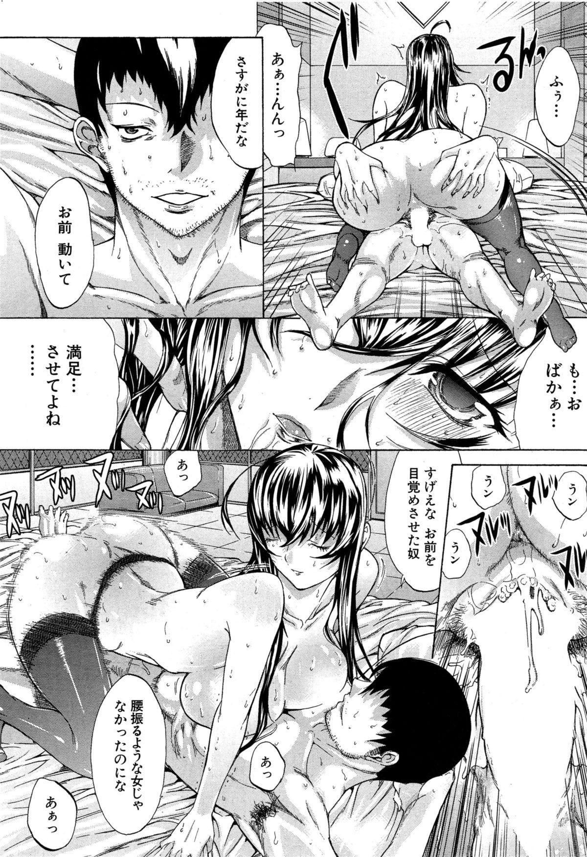 [Kino Hitoshi] Boku no Marie-san Ch. 1-2 50